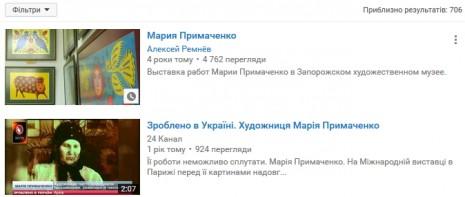 О Марии Примаченко на Youtube