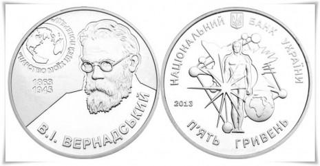 Юбилейная монета в честь Владимира Вернадского, образца 2013 года
