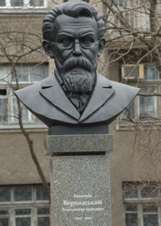 Памятник Владимиру Вернадскому в Кременчуге