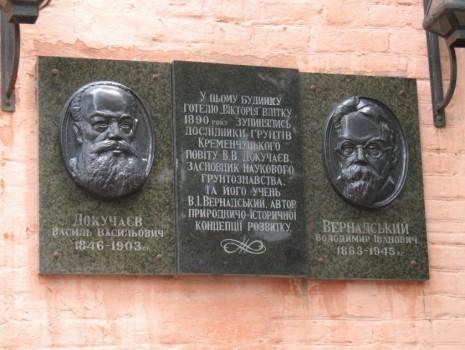 Меморіальна дошка на честь Володимира Вернадського та Василя Докучаєва в Кременчузі