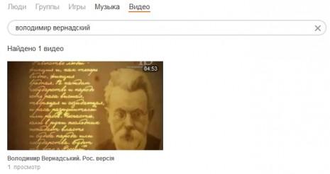 Відео про Володимира Вернадського в Однокласниках