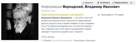 Володимир Вернадський на Facebook