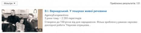 О Владимире Вернадском на Youtube