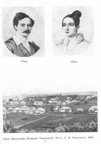 Батько та мати Іллі Мечнікова