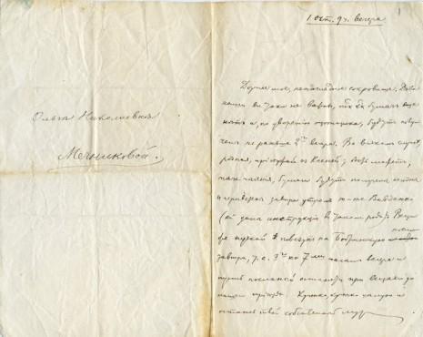 Письмо Ильи Мечникова к жене