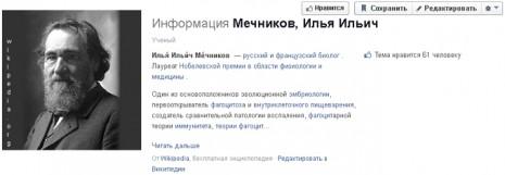 Ілля Мечников на Facebook