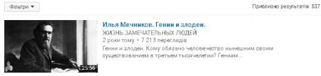 Ілля Мечников на Youtube