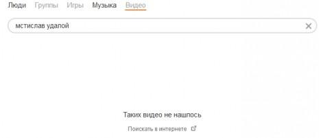 Мстислав Удалой в Одноклассниках