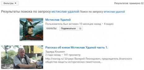 Мстислав Удалой на Youtube