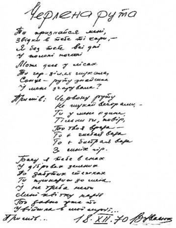 Текст пісні, написаний рукою Івасюка
