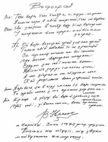 Автограф песни Водограй