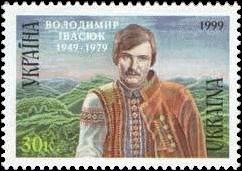 Поштова марка з портретом Володимира Івасюка