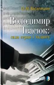 Володимир Івасюк: сила серця і таланту - монографія Олега Василишина