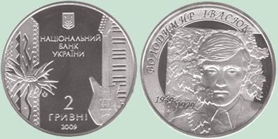 Монета в честь Владимира Ивасюка