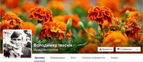 Володимир Івасюк на Facebook