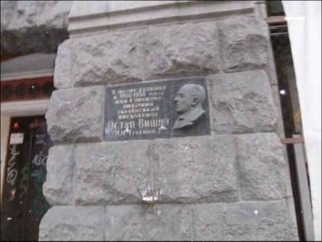 Меморіальна дошка на честь Остапа Вишні на фасаді будинку №6 по вул. Красноармійська в Києві
