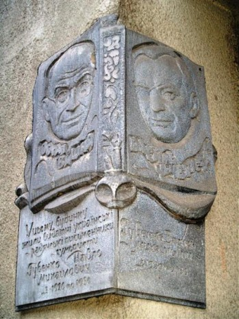 Памятный знак в честь Остапа Вишни на фасаде дома №12 на ул. Сумская в Харькове