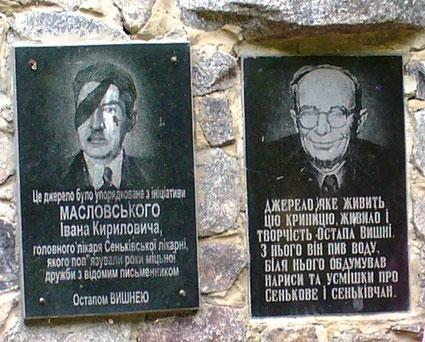 Памятный знак в честь Остапа Вишни в с. Сеньково