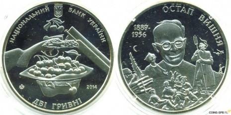 Пам'ятна монета на честь Остапа вишні