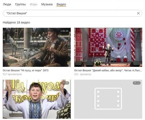 Видео об Остапе Вишне в Одноклассниках
