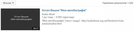 Остап Вишня на Youtube