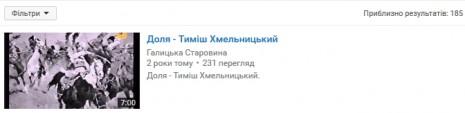 Про Тиміша Хмельницького на Youtube