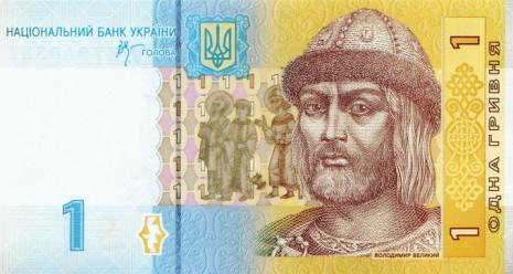Портрет Князя Владимира на купюре номиналом 1 гривна