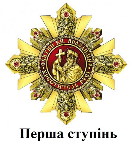 Орден на честь Князя Владимира