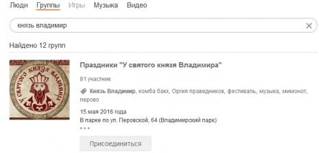О Князе Владимире в Одноклассниках