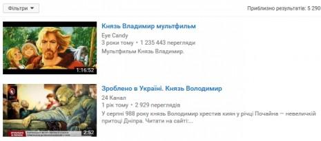 О Князе Владимире на Youtube