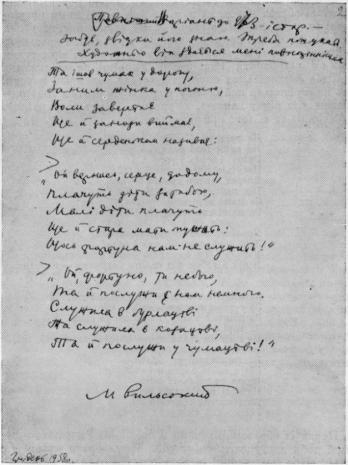 Автограф Максима Рильського