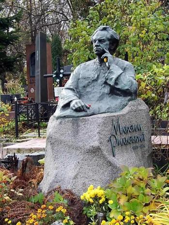 Могила Максима Рильського