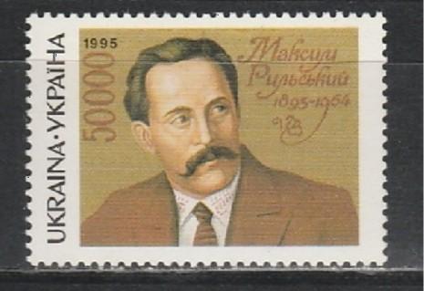 Марка з портретом Максима Рильського
