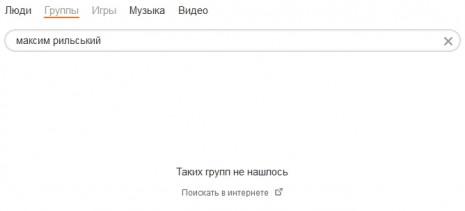 Максим Рильський в Однокласниках