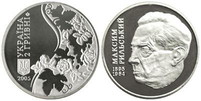 Монета з портретом Максима Рильського
