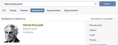 Максим Рильський ВКонтакті