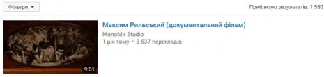 Максим Рильський на Youtube