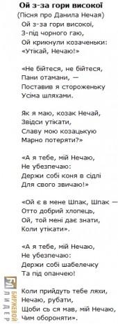 Пісня на честь подвига Данила Нечая