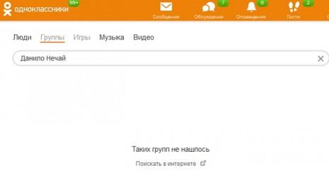 Про Данила Нечая в Однокласниках