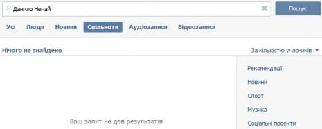 О Данииле Нечае ВКонтакте