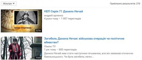О Данииле Нечае на Youtube