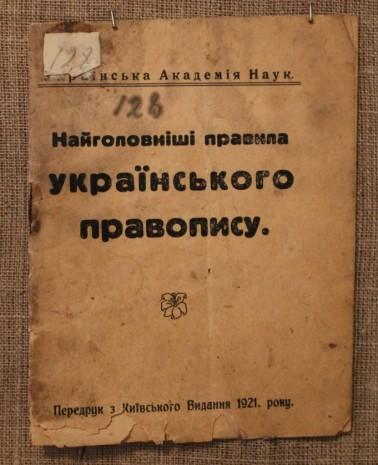 Главные правила украинского правописания Агатангела Крымского