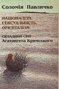 Книга Соломії Павличко про Агатангела Кримського