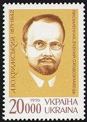 Марка в честь Агатангела Крымского