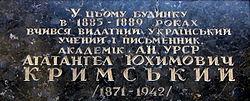 Меморіальна дошка на честь Агатангела Кримського в Києві