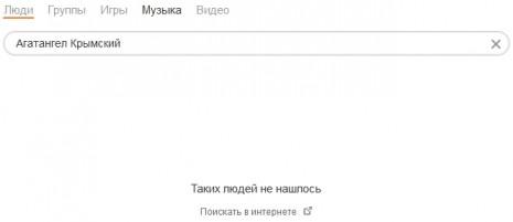 Об Агатангеле Крымском в Одноклассниках