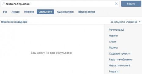 Об Агатангеле Крымском ВКонтакте