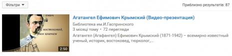 Про Агатангела Кримського на Youtube