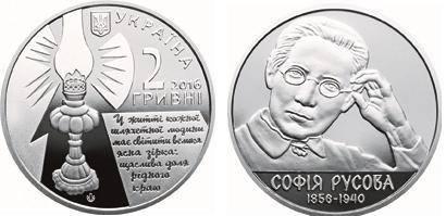 Ювілейна монета на честь Софії Русової