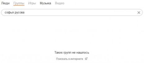 Софія Русова в Однокласниках